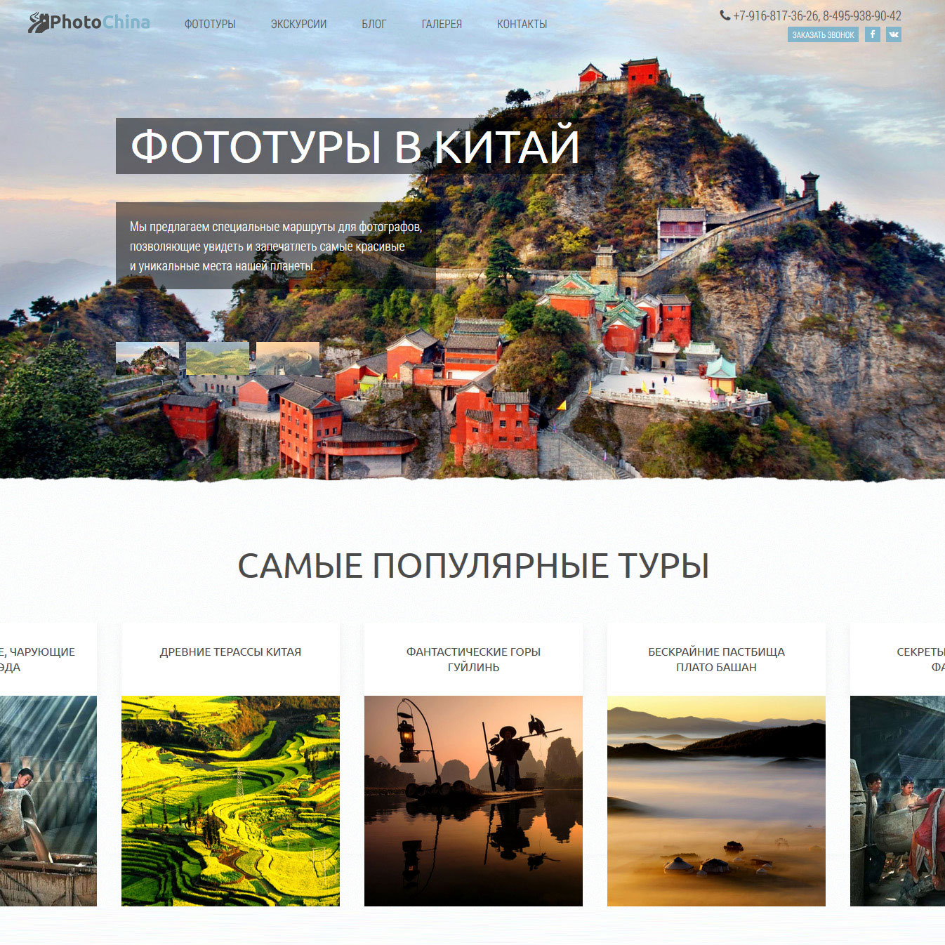 fotochina.ru